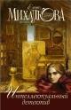 Интеллектуальный детектив в 3х книгах